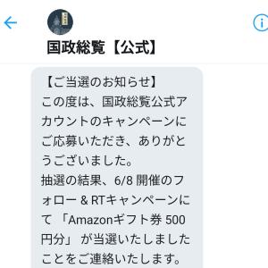 「Amazonギフト券500円分」100名 (国政総覧) 【当選報告】