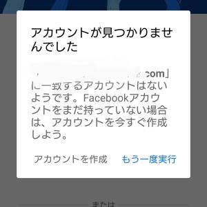 フェイスブックアカウント停止された後放置からの復活?!再開できるか