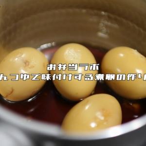 めんつゆで味付けする煮卵の作り方