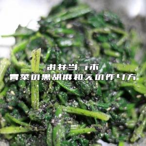 青菜の黒胡麻和えの作り方