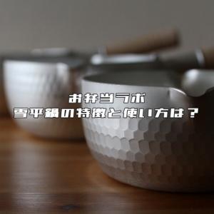 雪平鍋の特徴と使い方は?