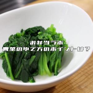 青菜の茹で方のポイントは?