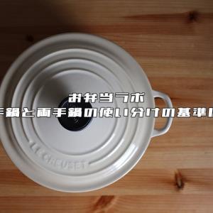 片手鍋と両手鍋の使い分けの基準は?
