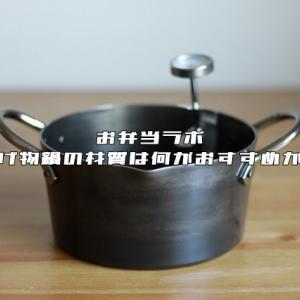 揚げ物鍋の材質は何がおすすめか?
