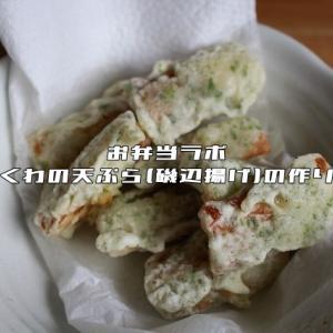 ちくわの天ぷら(磯辺揚げ)の作り方