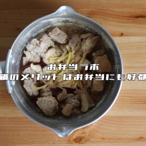 雪平鍋のメリットがお弁当作りにも好都合な理由は?