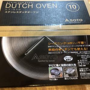 [神アイテム]SOTO10インチダッチオーブン買ってみた。