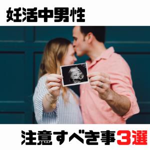 妊活中に男性が注意すべき事3選【パートナーシップが大事】