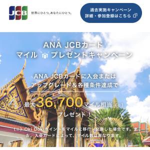 【2019年11月】現在開催中のANAカード  入会キャンペーンはこちら!!