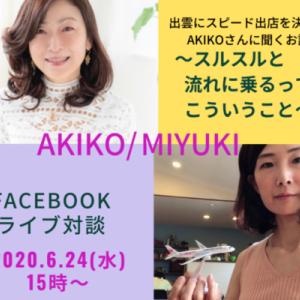 Facebookライブ開催のお知らせ  〜スルスルと、流れに乗るってこういうこと〜