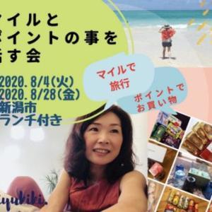 【マイルとポイントの事を話す会】in新潟市 2020.8月開催のお知らせ   マイル・ポイ活セミナー