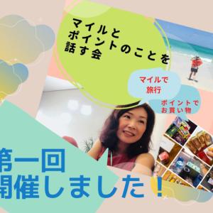 【マイルとポイントの事を話す会】in 新潟市  1st  開催報告!