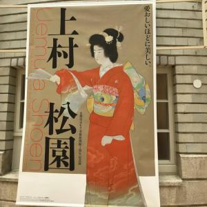 夏の京都へ①上村松園展とドイツパン