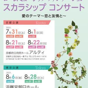 【京都】2回目の上村松園展(後期展示)
