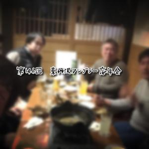 第146回東丹沢アングラー忘年会