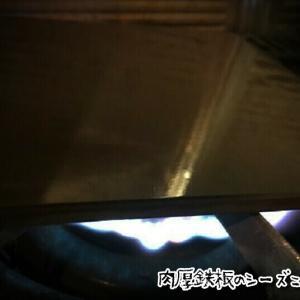 肉厚5mm鉄板のシーズニング