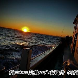 釣り初めは真鯛アマダイ剣崎沖(海釣り編)