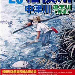 相模川水系遊漁規則禁止区域と漁場MAPの紹介2020最新版