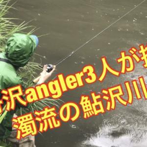 丹沢angler3人が挑む濁流の鮎沢川
