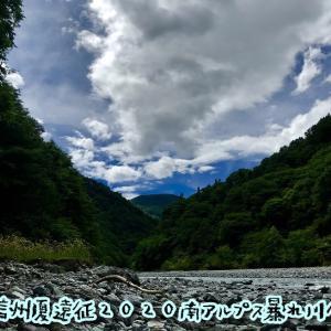 信州夏遠征2020南アルプス暴れ川へ