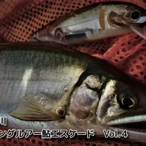 激闘!相模川キャスティング鮎エスケード Vol.4