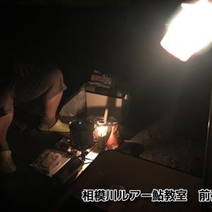 相模川ルアー鮎教室・前夜祭