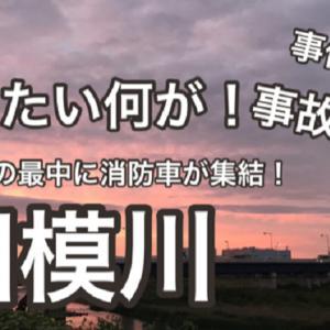 相模川ルアー鮎~緊急事態発生