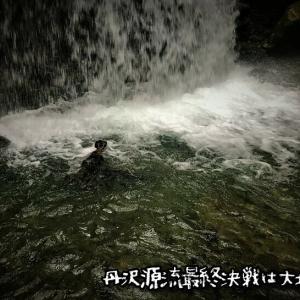 丹沢源流最終決戦は大増水