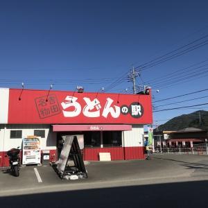 名物吉田うどんの駅