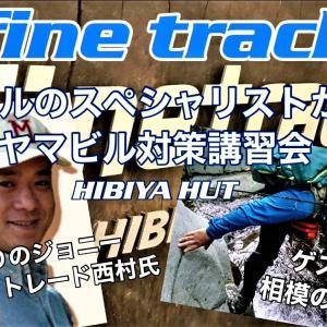 fine trackイベント・ヤマビル対策講習会ゲスト出演