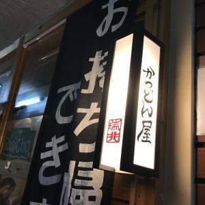 渋谷の人気店!カツ丼屋 瑞兆(ずいちょう)