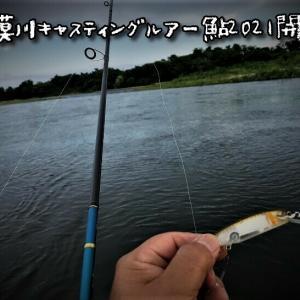 キャスティングルアー鮎 2021開幕㏌相模川