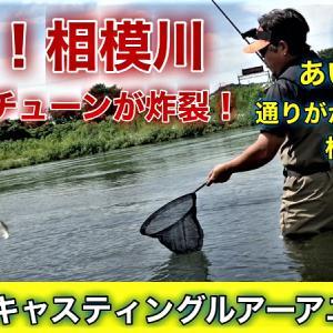 YouTube動画 相模川キャスティングルアーアユVol.4~新たなレクチャー志願者たち