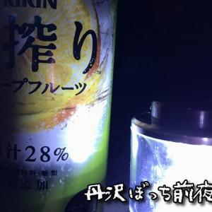 丹沢ぼっち前夜祭
