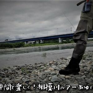 仲間と楽しく!相模川キャスティングルアー鮎Vol.7