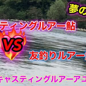 友釣ルアー鮎vsキャスティングルアー対決!相模川キャスティングルアー鮎Vol.10