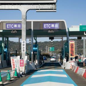 【しょーもない話】ETC(高速道路の自動支払い)は超お得やった
