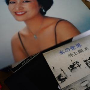 森山良子と井上陽水のレコードから始まる一日。