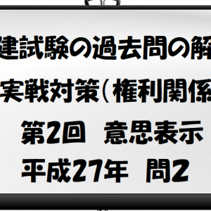 宅建試験の過去問の解き方実戦対策(権利関係)第2回意思表示 平成27年問2