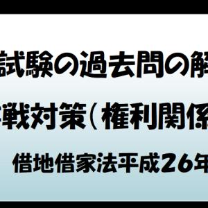 宅建試験の過去問の解き方実戦対策(権利関係)第4回 借地借家法 平成26年問12