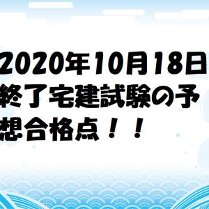 2020年10月18日終了の宅建試験の予想合格点!!