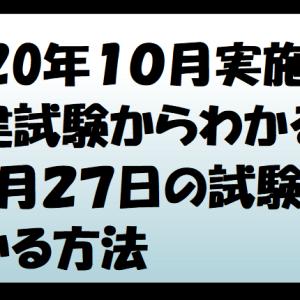 2020年10月実施の宅建試験からわかる12月27日の試験に受かる方法