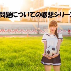 平手友梨奈さん欅坂46脱退!? 脱退って何なんでしょうか?