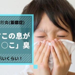 副鼻腔炎(蓄膿症)のむすこの息のにおいがヤバいくらい「う○こ」臭💦
