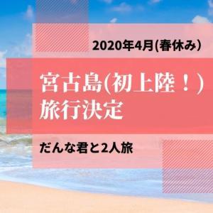 来春は宮古島旅行決定🛫2020年4月(春休み)だんな君と2人旅✨