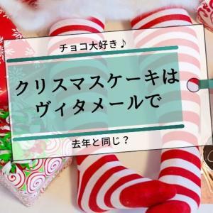 【チョコ🍫】クリスマスのケーキは去年と同じでヴィタメールで買う予定🎂