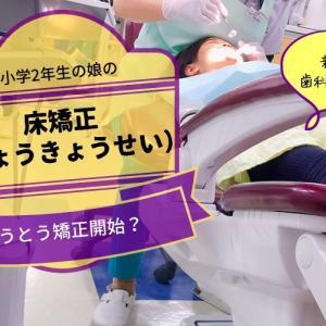 小学2年生むすめの歯医者探し。床矯正はするべきか?