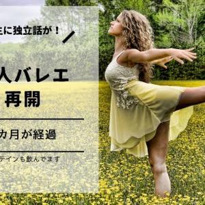 大人バレエ再開から1カ月が経過。まさかの先生に独立話が!!