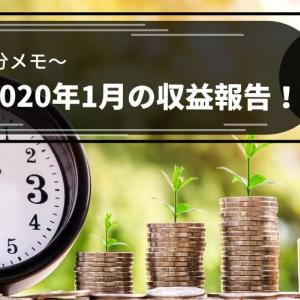 2020年1月の収益報告!~自分メモ~増収増益でニヤニヤしてしまう😊
