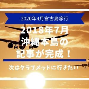 2020年4月宮古島旅行に先立ちようやく沖縄本島のレポが…